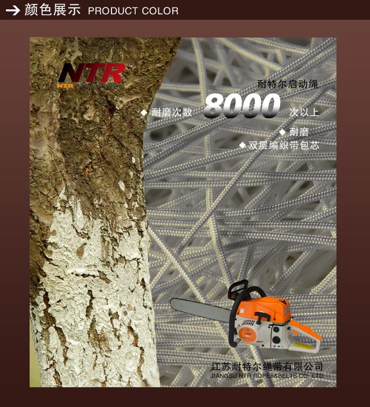 啟動繩ALX01|啟動繩-江蘇耐特爾繩帶有限公司