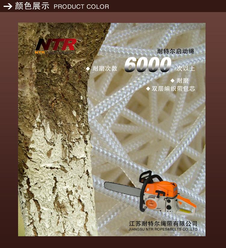 启动绳ALX02|启动绳-江苏耐特尔绳带有限公司