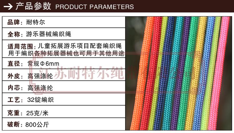 32錠滌綸彩虹網|編織繩-江蘇耐特爾繩帶有限公司