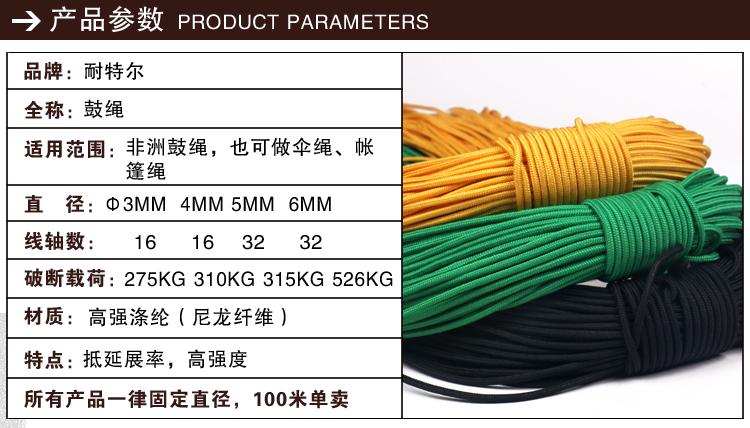 促銷鼓繩|編織繩-江蘇耐特爾繩帶有限公司