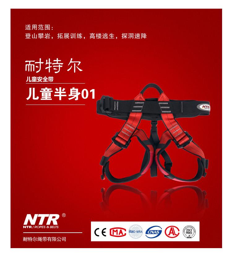 兒童半身安全帶01 兒童游樂-江蘇耐特爾繩帶有限公司