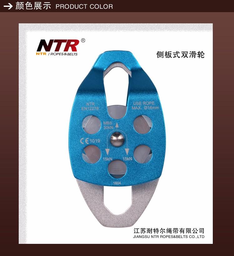 側板式雙滑輪|攀巖裝備-江蘇耐特爾繩帶有限公司