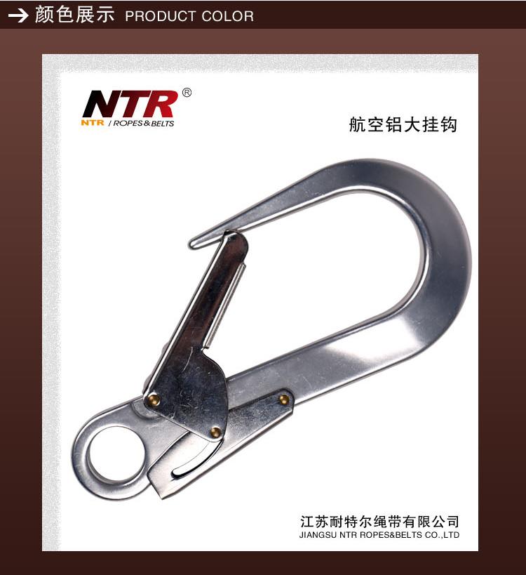 航空鋁大掛鉤|攀巖裝備-江蘇耐特爾繩帶有限公司
