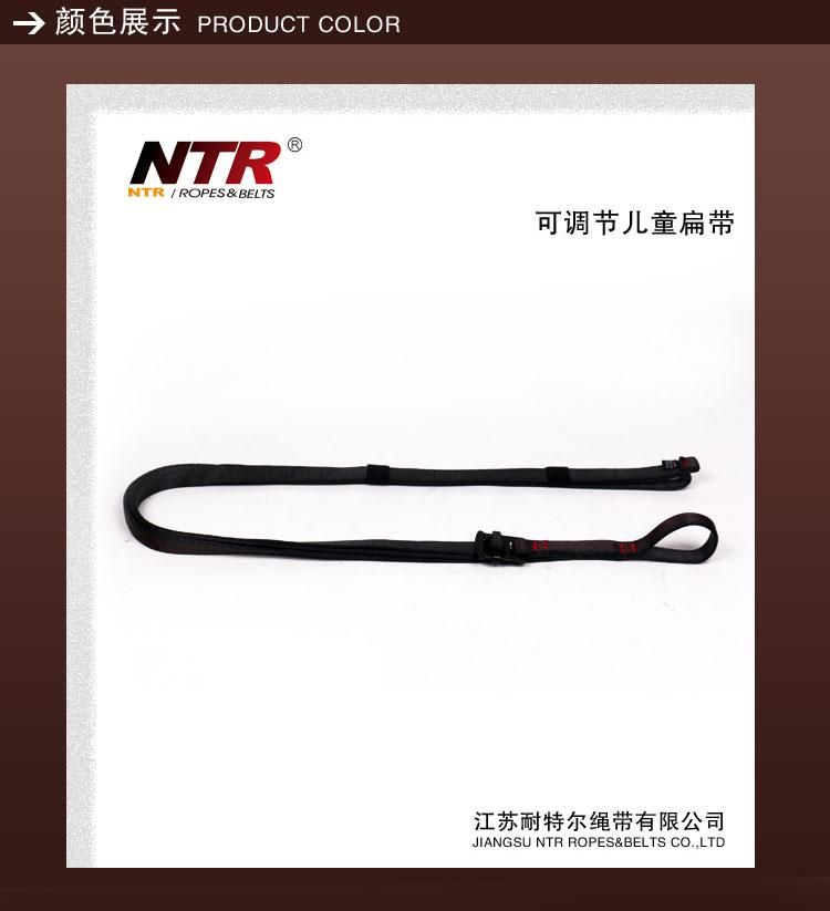 可調節兒童扁帶|攀巖裝備-江蘇耐特爾繩帶有限公司