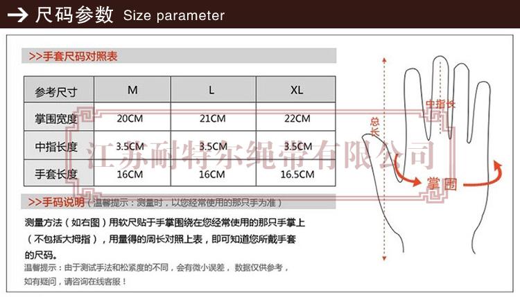 丁晴防割手套|攀巖裝備-江蘇耐特爾繩帶有限公司
