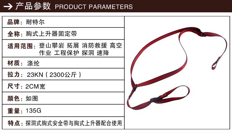 胸式安全帶|攀巖裝備-江蘇耐特爾繩帶有限公司