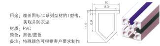 软质线槽-国标40系列装饰件|装饰件-沈阳顺益德铝业有限公司