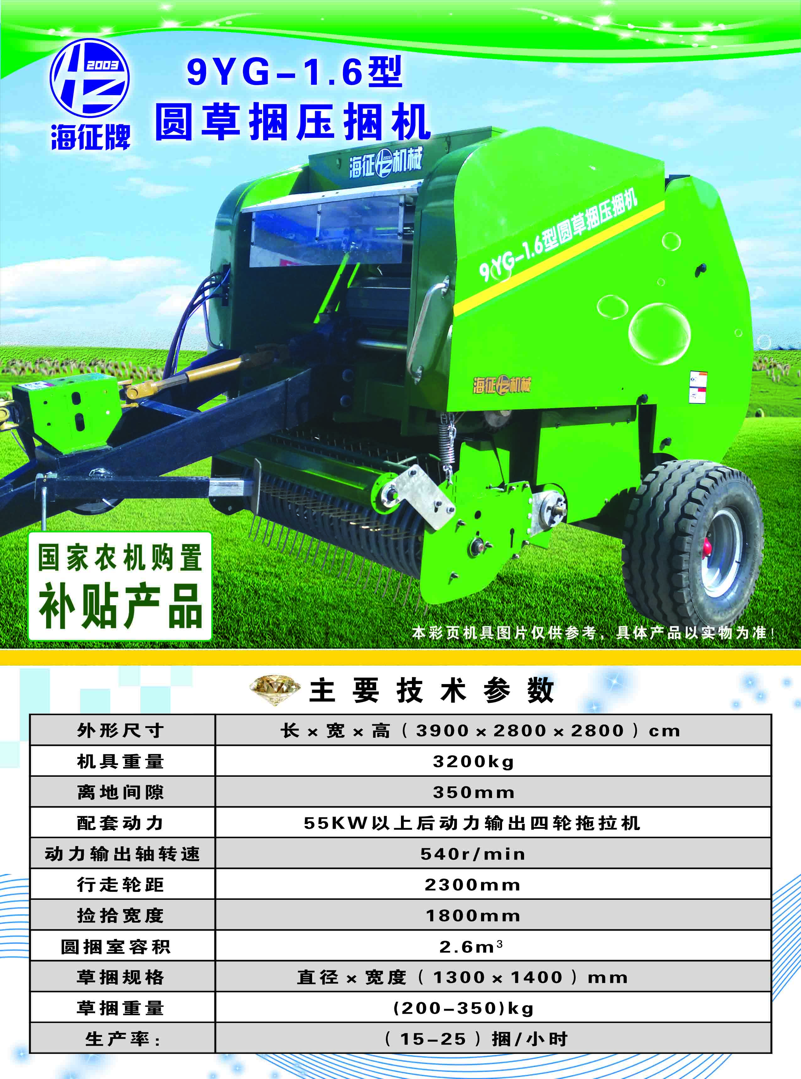 9YG-1.6型圓草捆卷捆機
