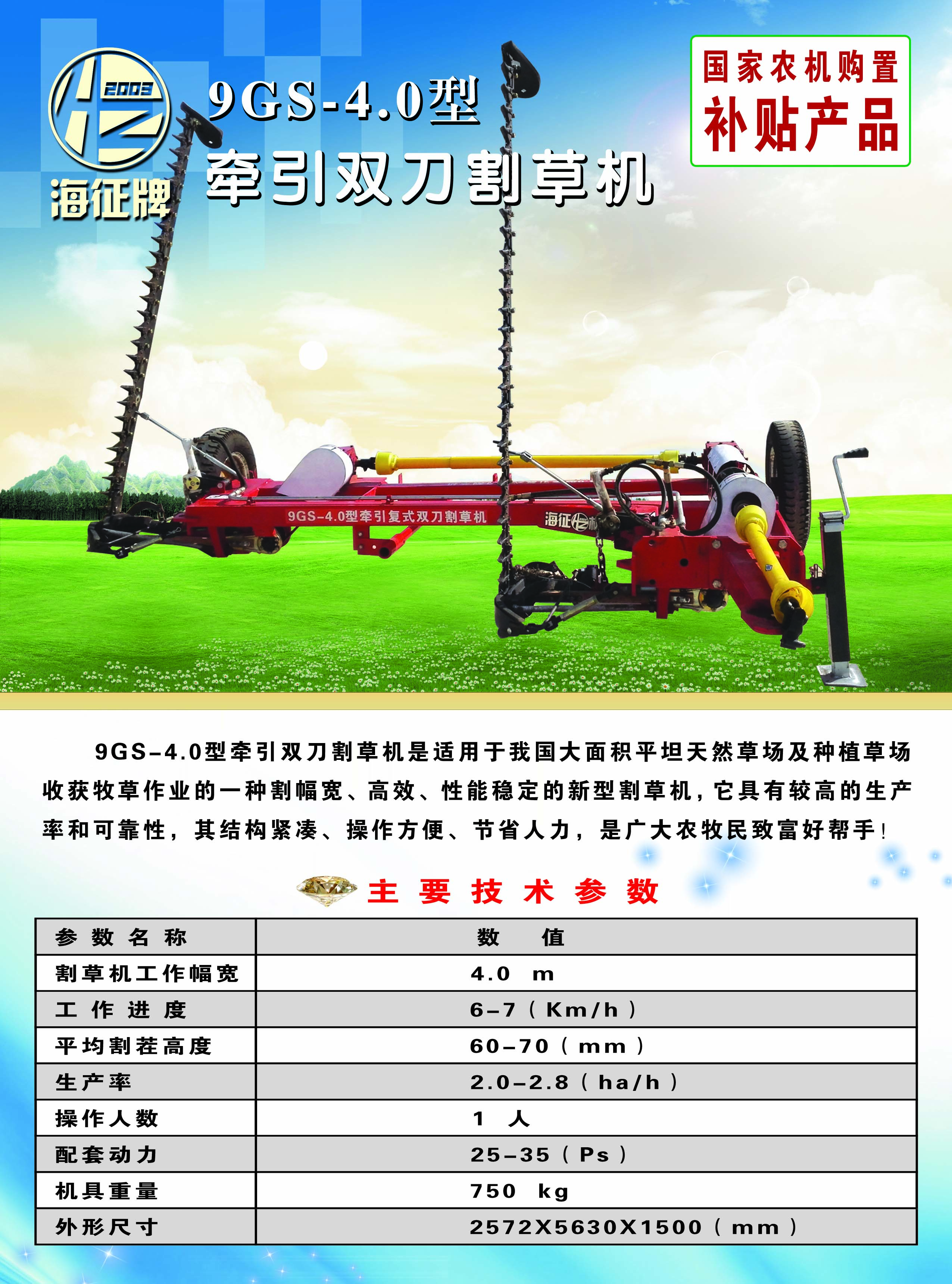 9GS-4.0型牵引双刀割草机