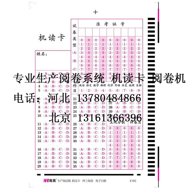 册亨县生产答题卡价格 教学评估专用答题卡|新闻动态-河北文柏云考科技发展有限公司