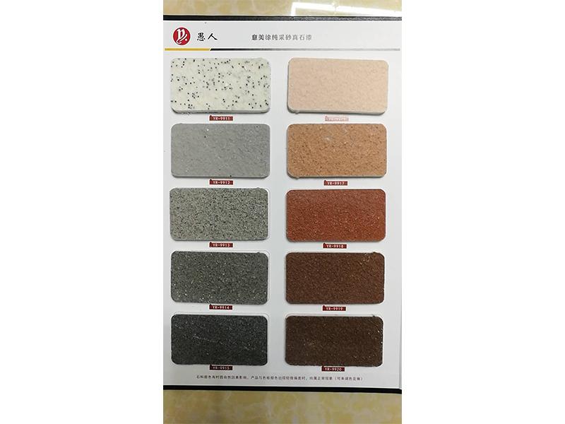 真石漆|真石漆系列-兴义市意美涂建筑材料厂