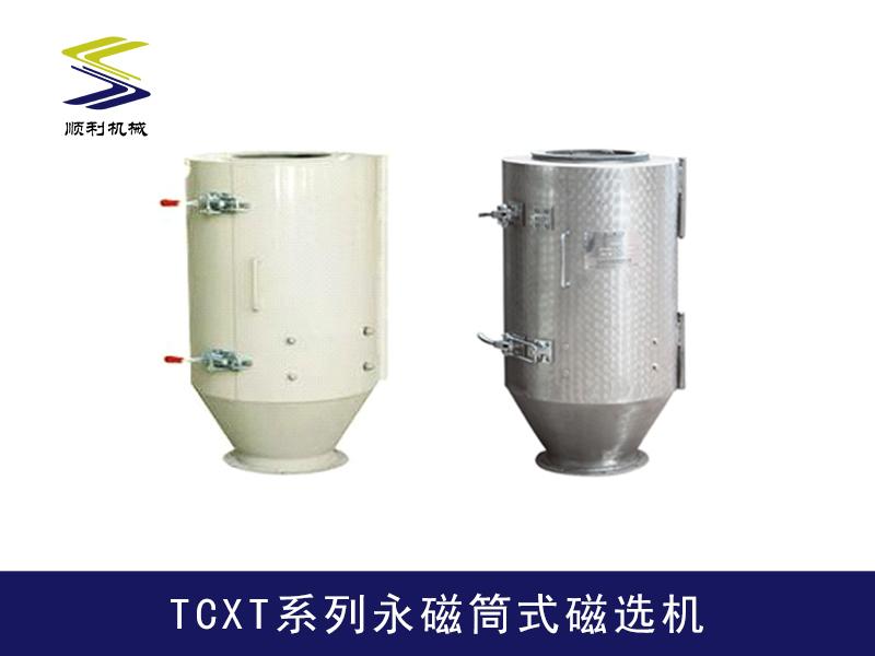 TCXT永磁筒式磁选机.jpg