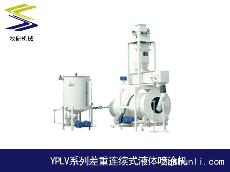 YPLV淫护士影院差重连续式液体喷涂机.jpg