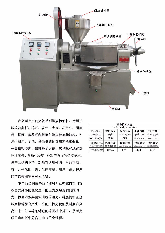 6YL-120JD螺旋榨油机|6YL-120JD螺旋榨油机-沂水阳东机械有限公司