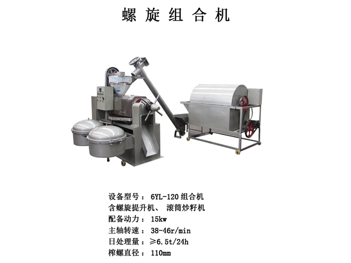 6YL-全自动组合榨油机|6YL-全自动组合榨油机-沂水阳东机械有限公司