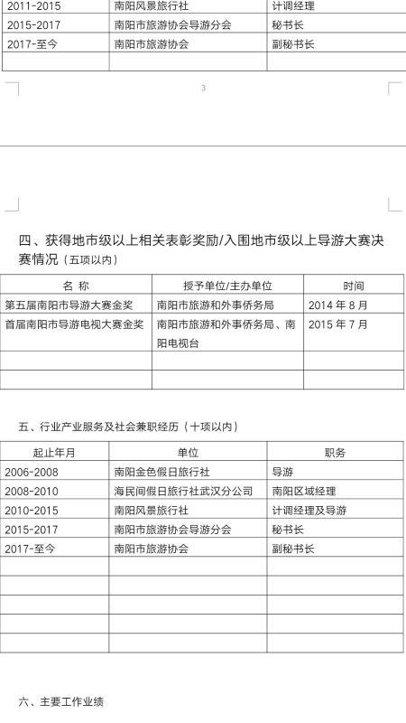 劉宗乾--南陽  南水北調講師|名師風采-南陽市博睿教育咨詢有限公司