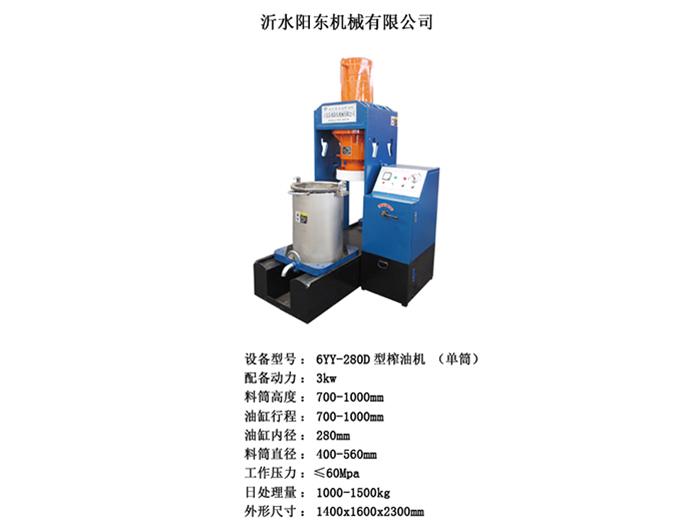 6YY-280D液压榨油机 榨油机器 6YY-280D液压榨油机 榨油机器-沂水阳东机械有限公司