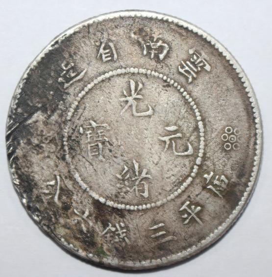 云南省造光绪元宝|古玩钱币-泉州鼎尚文化艺术品有限公司