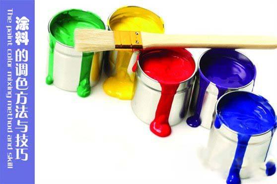 藝術塗料調色技巧