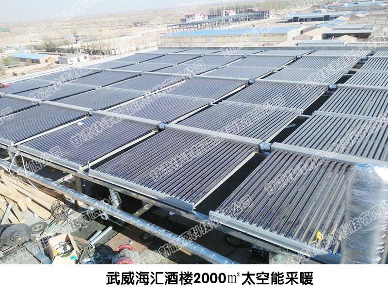 兰州太阳能光伏工程