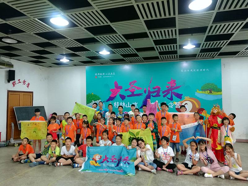 桂林大圣归来|研学学员风采-南阳市博睿教育咨询有限公司
