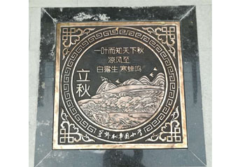 兰州24节气锻铜地雕