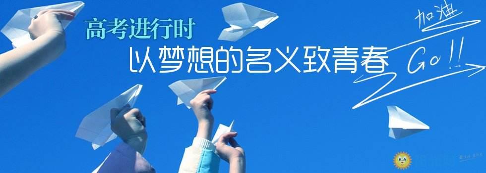 高考3.jpg