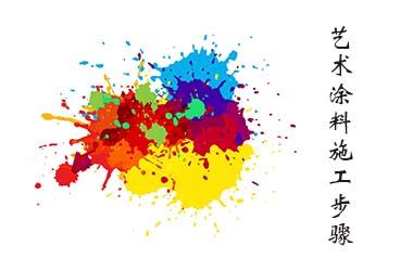 藝術涂料的施工步驟