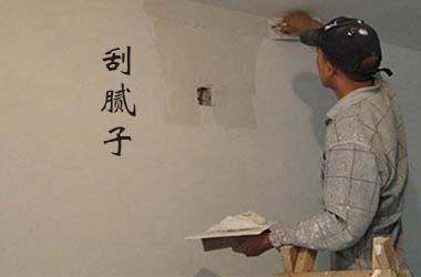 墙面涂料教程
