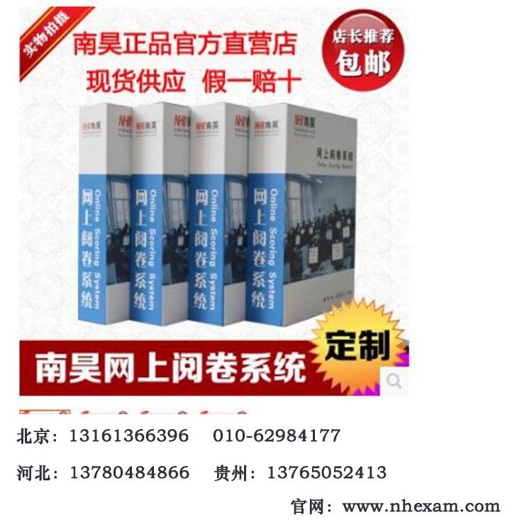 北京阅卷系统 选择题阅卷系统品牌有哪些|新闻动态-河北文柏云考科技发展有限公司