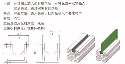 U型槽条-欧标铝材转配件|专用连接件-沈阳顺益德铝业有限公司