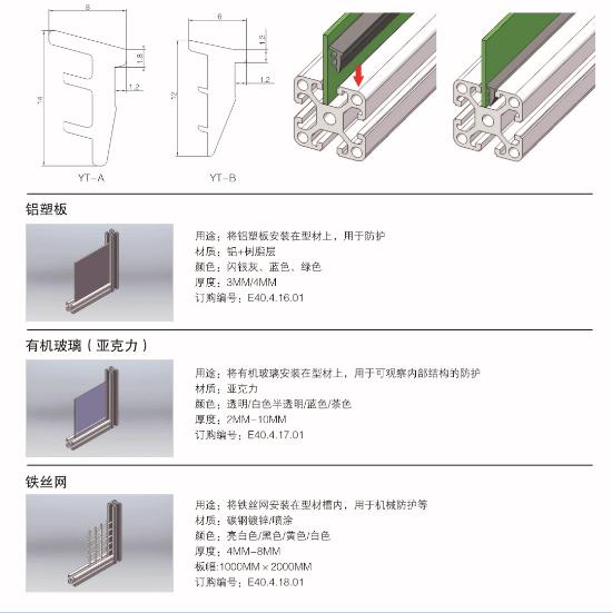 专用压条-欧标铝材装配件 专用连接件-沈阳顺益德铝业有限公司