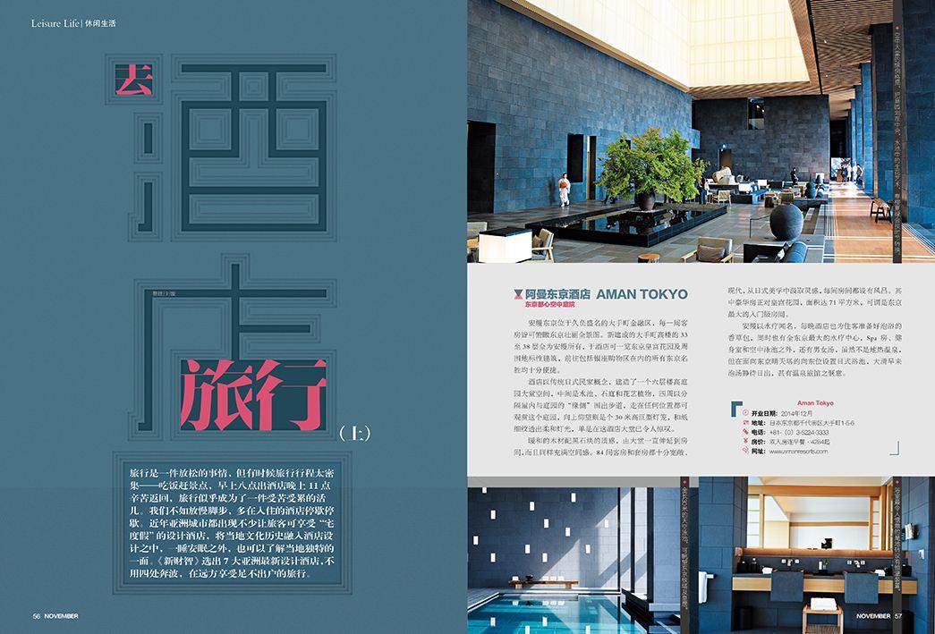 重庆印刷公司教您杂志印刷如何进行装订及封面设计要点