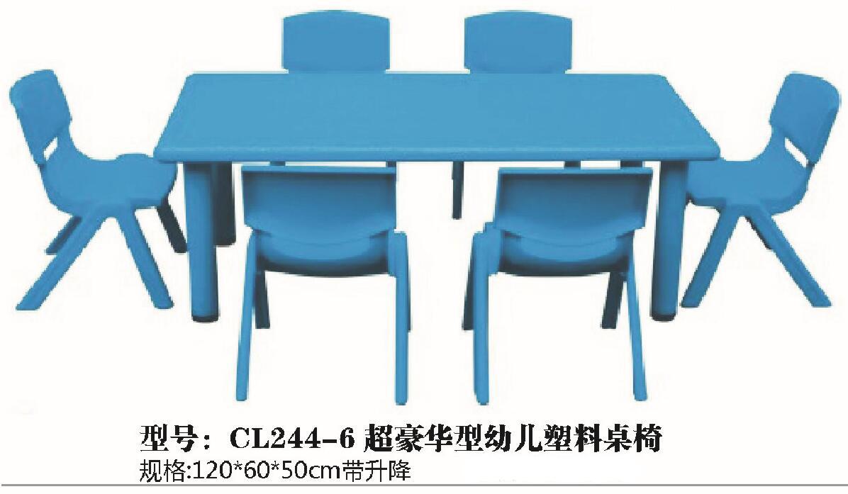 CL244-6超豪华型幼儿塑料桌椅.jpg