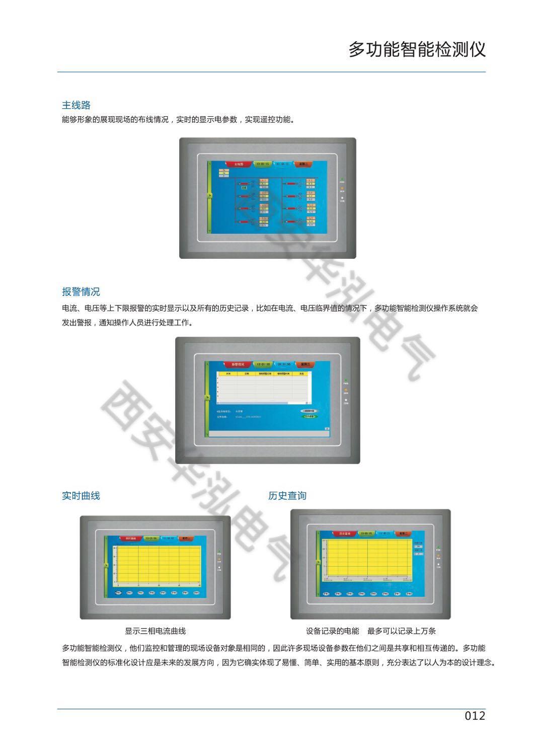多功能智能检测仪|多功能智能检测仪-西安华泓电气工程有限公司