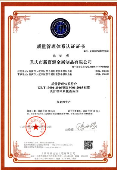 荣誉资质|公司动态-重庆市新百源金属制品有限公司