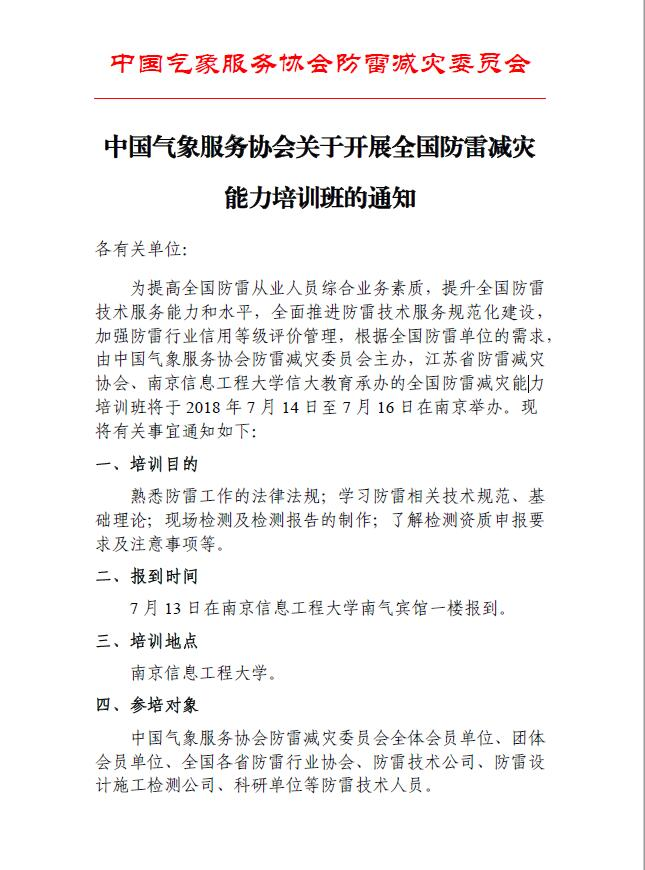 中国气象服务协会关于开展全国防雷减灾能力培训班通知|公告通知-山西省防雷减灾协会