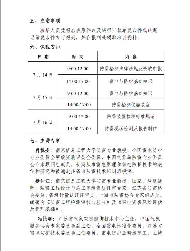 中国气象协会2.jpg