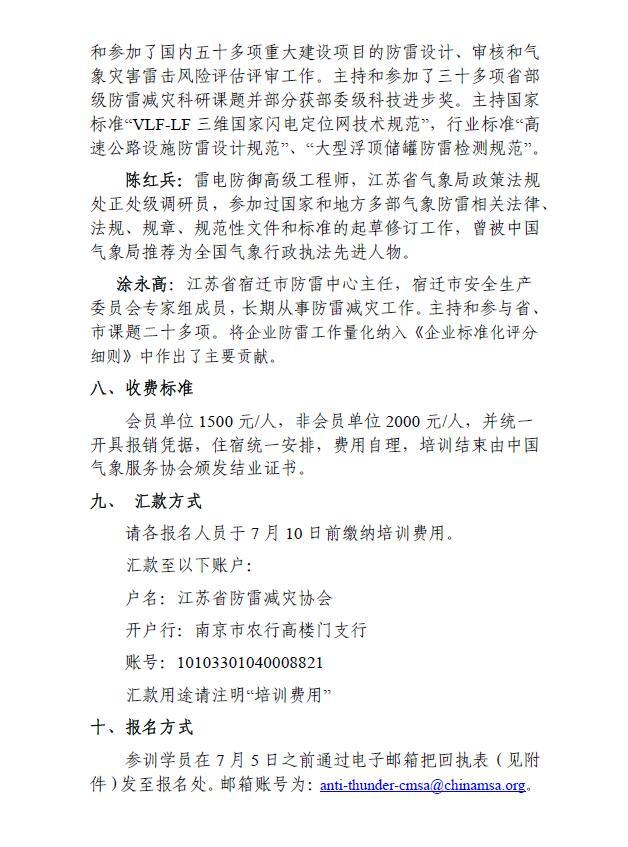 中国气象协会3.jpg