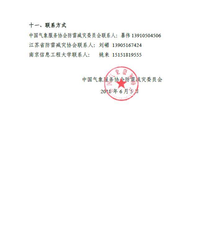 中国气象协会4.jpg