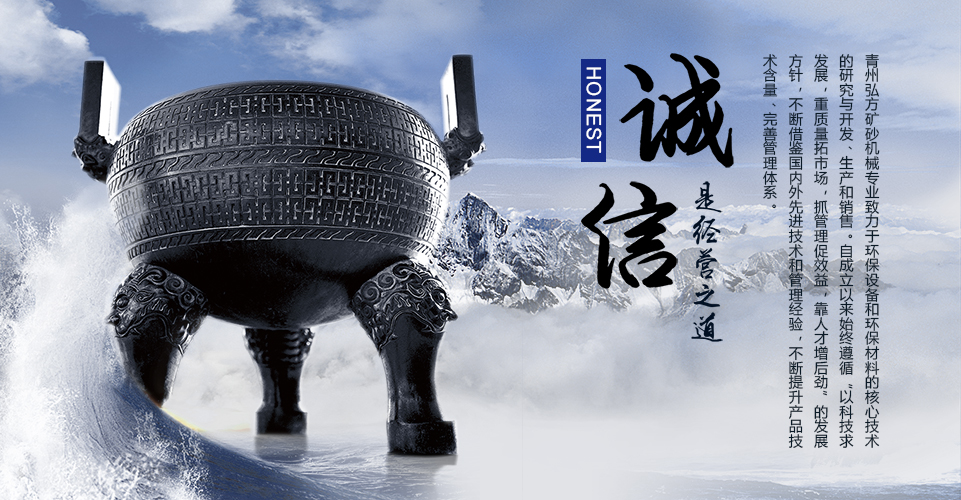 青州弘方矿沙机械