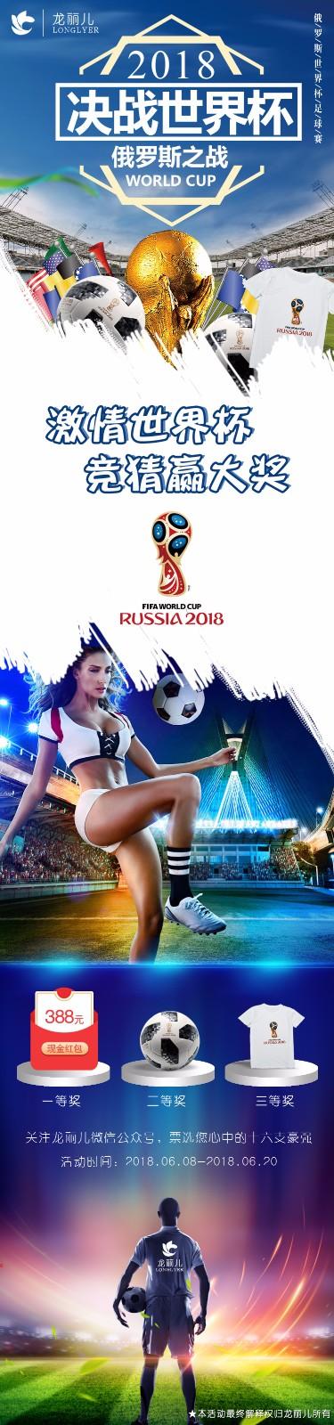 微信世界杯.jpg