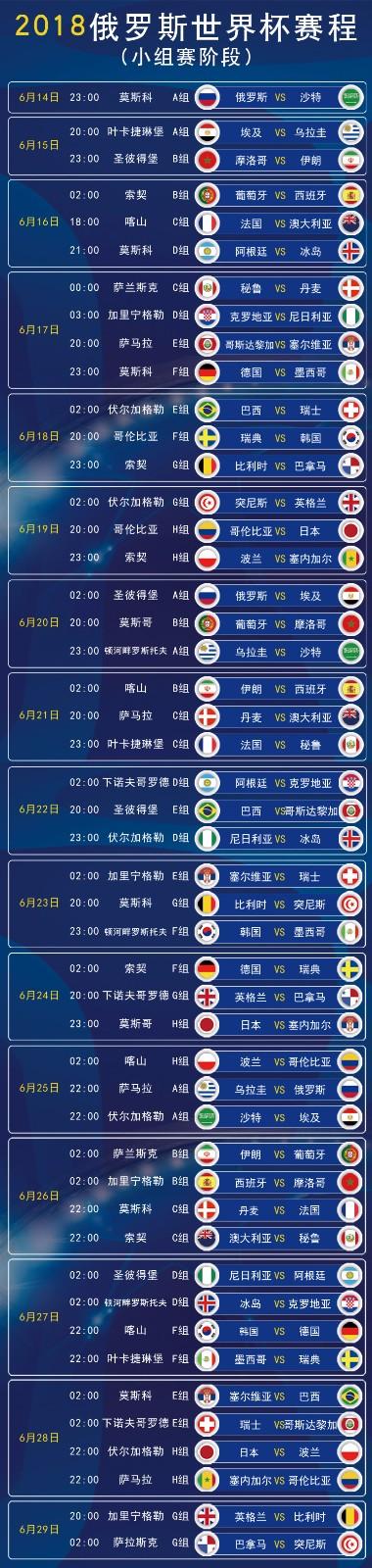 微信世界杯赛程表.jpg