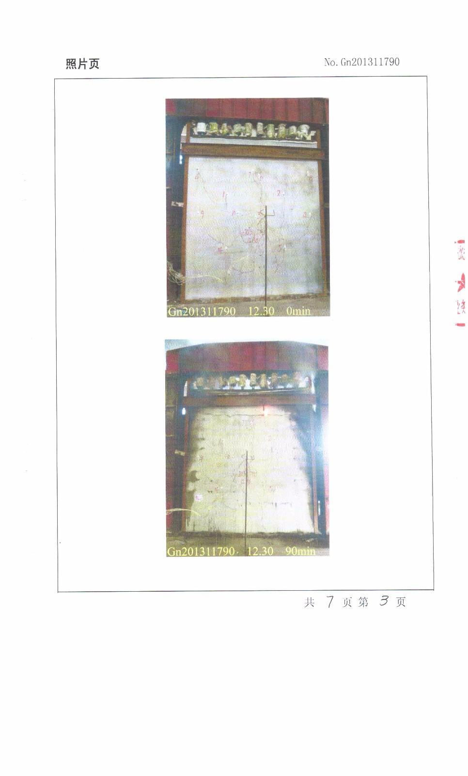 海容eps模塊耐火檢測報告|行業資訊-東營海容新材料有限公司
