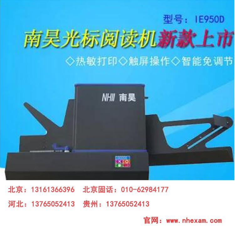 磁县光标阅卷机多少钱 阅卷读卡机产品动态|产品动态-河北省南昊高新技术开发有限公司