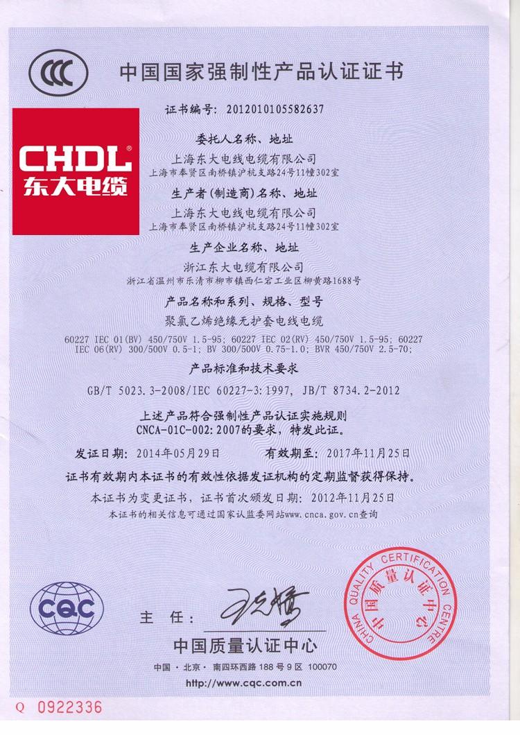 软单芯铜芯电线 BVR电线-浙江东大电缆有限公司