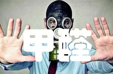 甲醛超标墙面涂料对人的影响