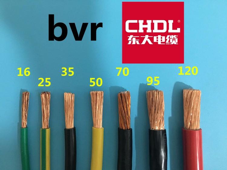 电缆线bvr|电线电缆-浙江东大电缆有限公司