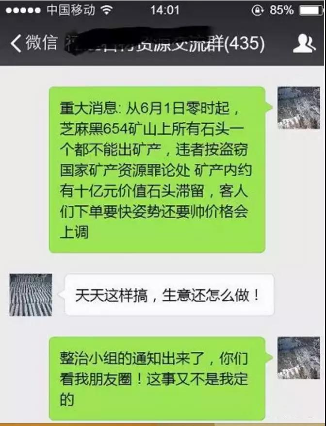 長泰吳田山礦區禁止一切開采活動通告,芝麻黑654價格恐有波動|行業資訊-福建佳豪石材有限公司
