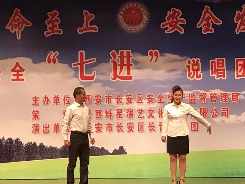 长安区安监局举办安全生产大讲堂|新闻动态-陕西长青演艺公司